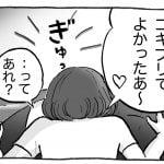 61.【ゴキブリの旦那さん】