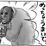 60.【ゴキブリの旦那さん】