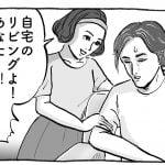 57.【ゴキブリの旦那さん】