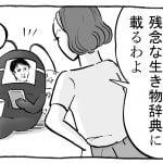 62.【ゴキブリの旦那さん】